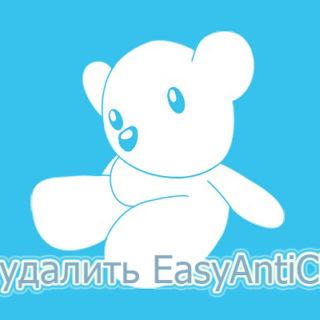 Как удалить EasyAntiCheat