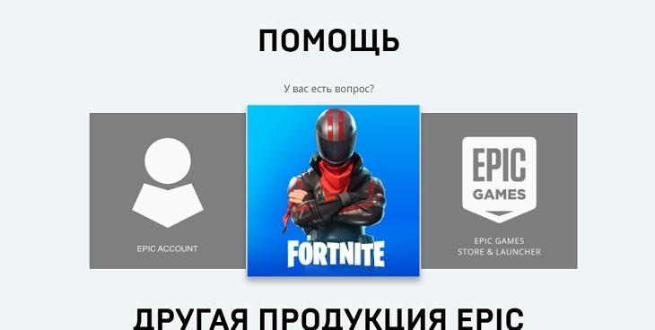 Служба поддержки Epic Games