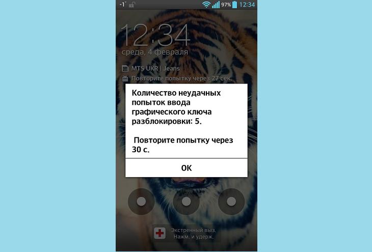 Неудачные попытки снять блокировку телефона