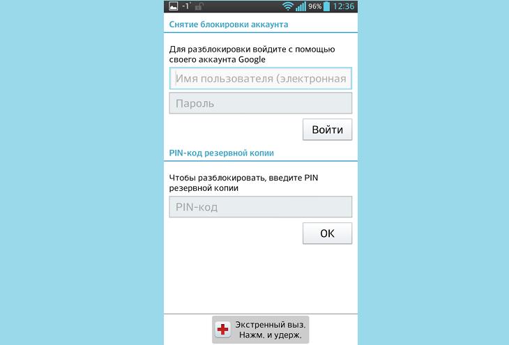 Восстановление пароля через Google