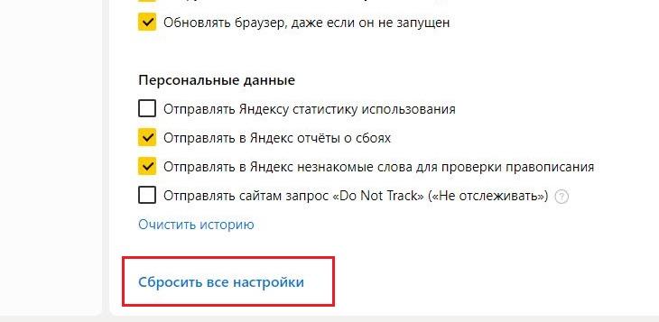 Сбросить все настройки Яндекс браузера