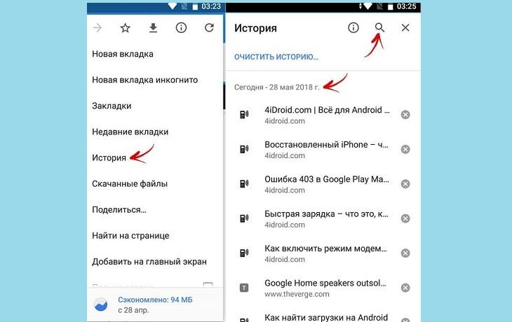 Удаление истории яндекс браузера в телефоне