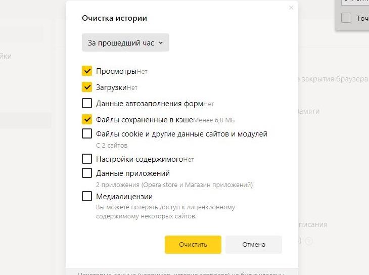 Очистка истории поиска Яндекс