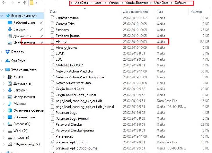 Файл с историей Яндекс браузера