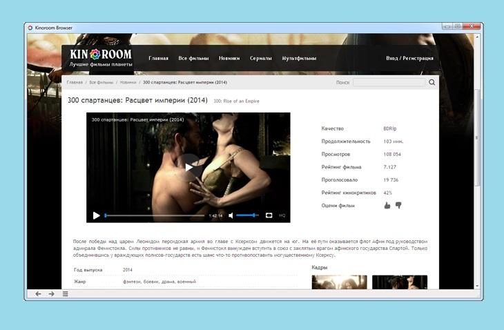 Kinoroom Browser