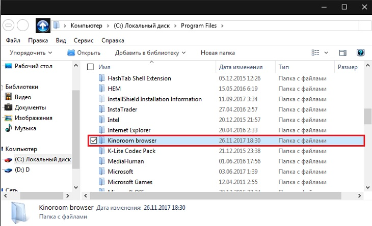 Удаление папки Kinoroom browser