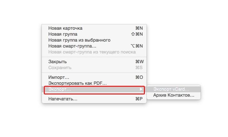 Экспорт контактов Vcard