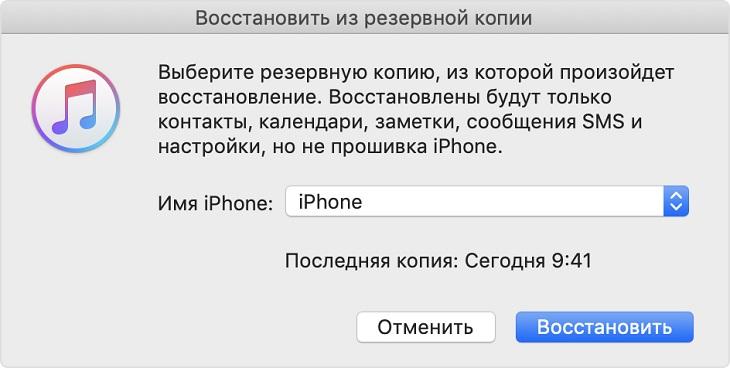 Восстановить iPhone из резервной копии