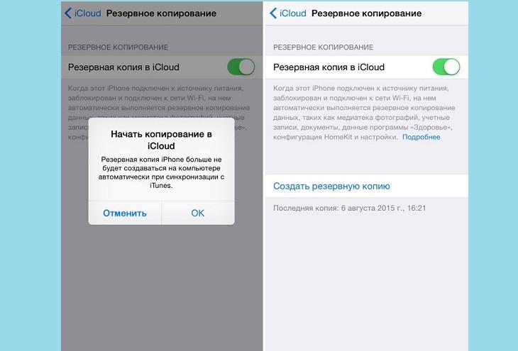 Резервной копирование в iCloud