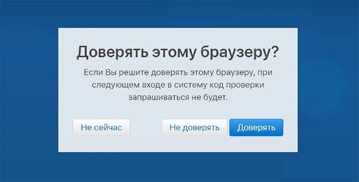 iCloud доверять этому браузеру?