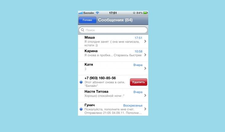 Как удалить сообщение на Айфоне