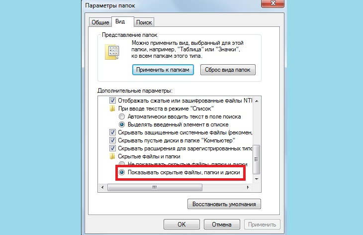 Показывать скрытые файлы и папки