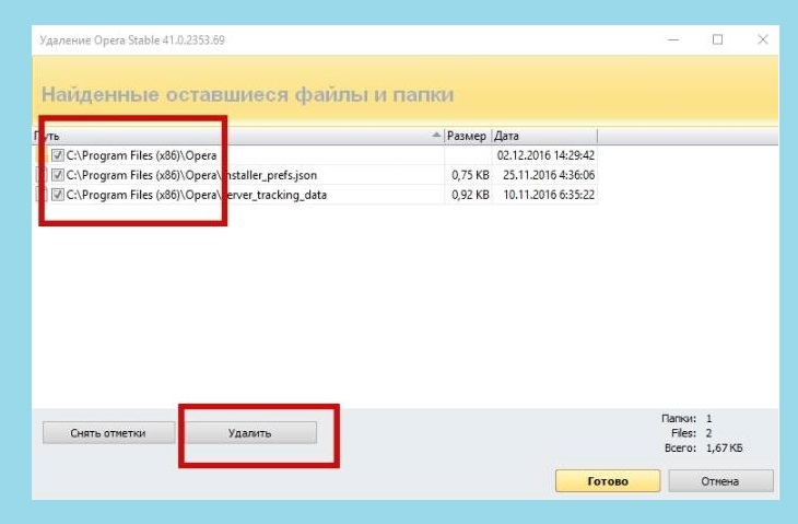 Остаточные файлы и папки MorphVOXPRO