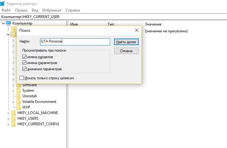Поиск остаточных файлов GTA