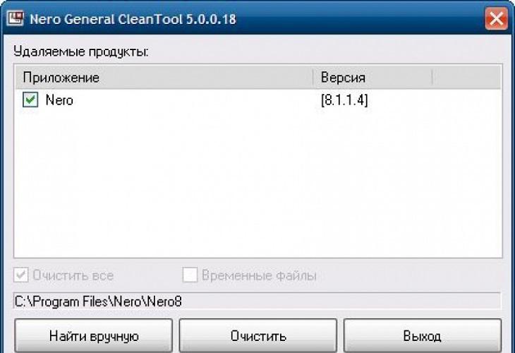 NeroCleanTool.exe