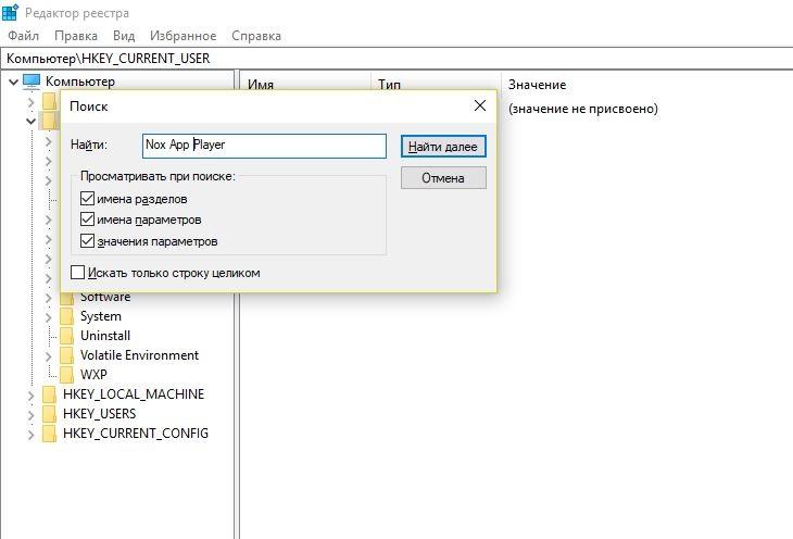 Очистка реестра от файлов Nox