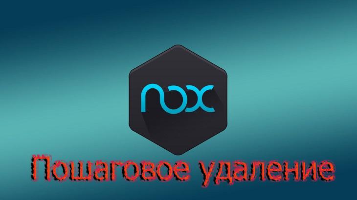 Как удалить Nox