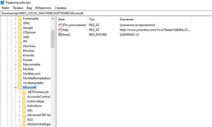 Удаление файлов Офис из реестра