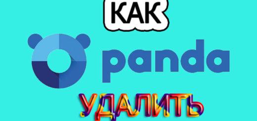 Как удалить Панду