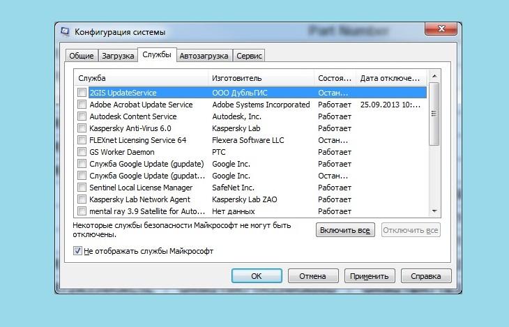 Не отображать службы Майкрософт в конфигураторе
