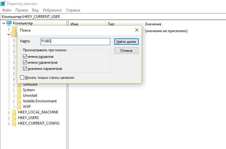 Поиск остаточных файлов PUBG