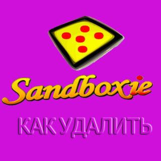 Как удалить Sandboxie