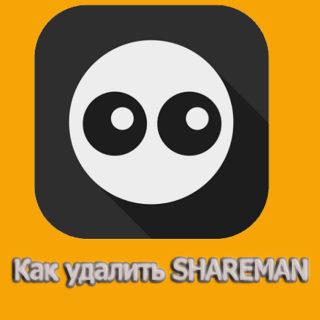 Как удалить Шареман