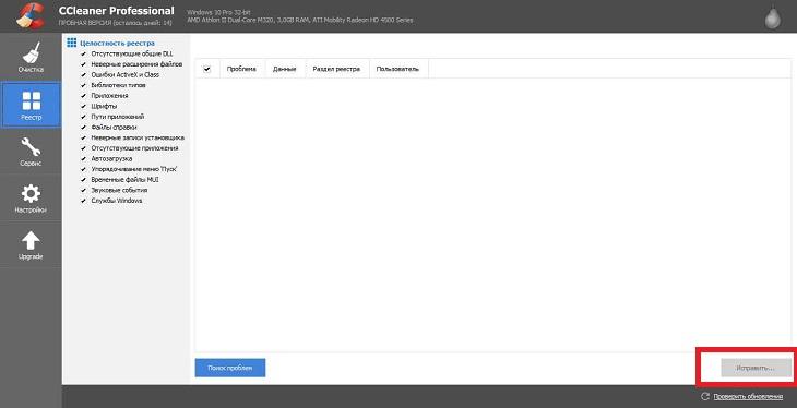 Исправление реестра в CCleaner