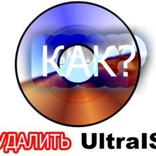 Как удалить UltraISO