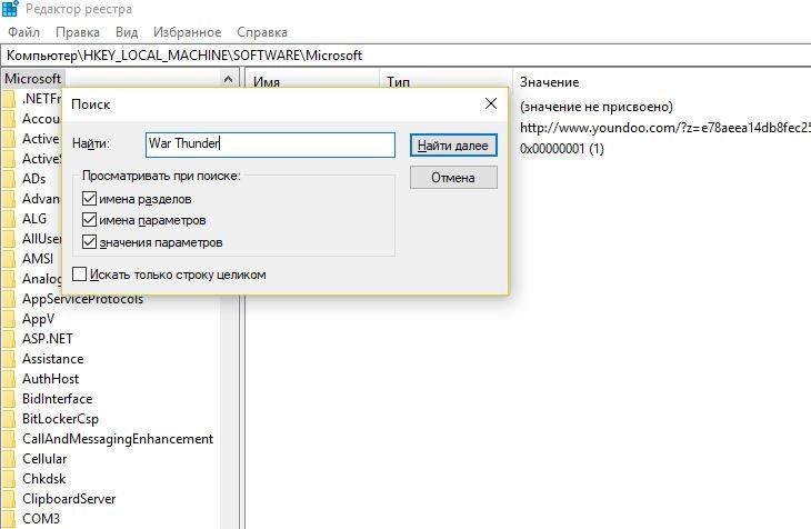 Удаление файлов War Thunder в реестре