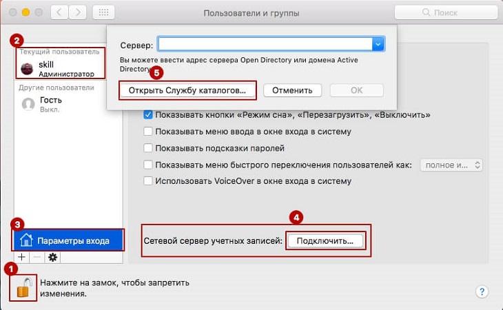 Открыть Службу каталогов mac os