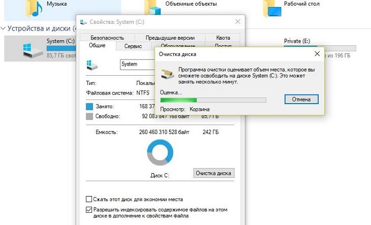 Процесс очистки дисков