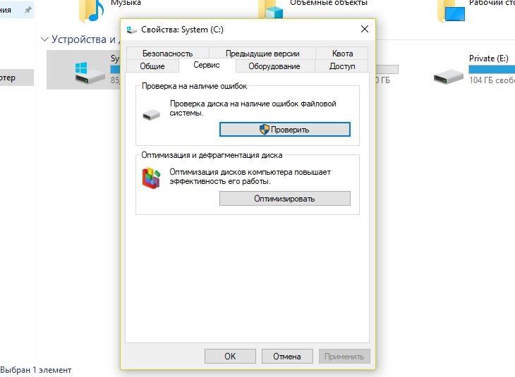Проверка дисков на наличие ошибок