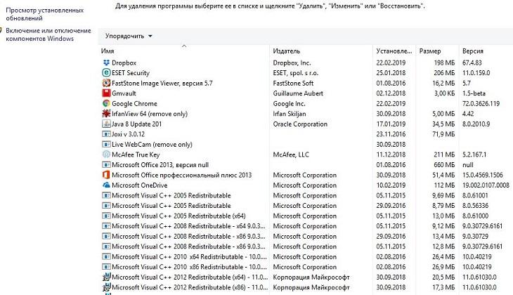 Просмотр списка всех установленных программ