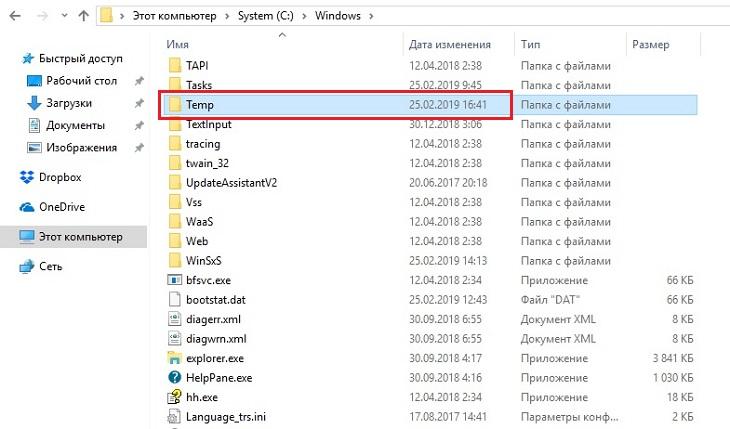 Очистка папки С:\Windows\Temp