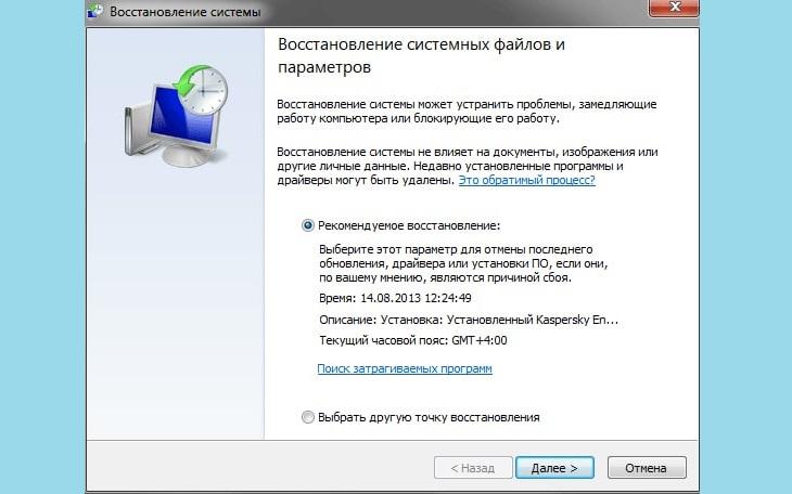 Восстановления системных файлов и параметров