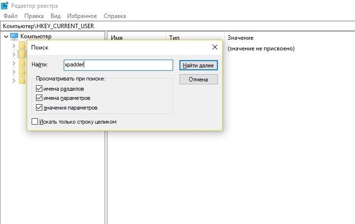 Очистка реестра от xpadder