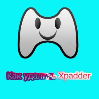 Как удалить Xpadder