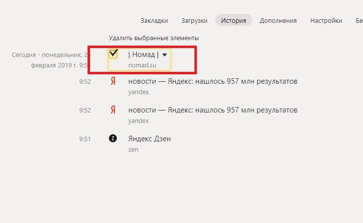 Удаление страницы поиска Яндекс