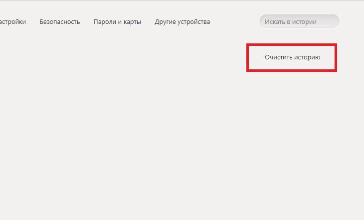 Очистка всей истории Яндекс