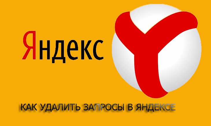 Как удалить запросы в Яндексе