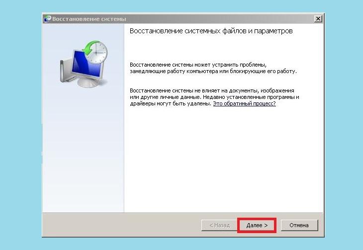 Восстановление системных файлов и папок