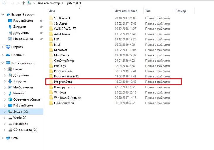 Очистка папки Program Data