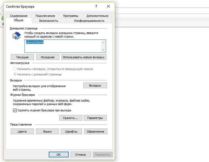 Свойства обозревателя Internet Explorer