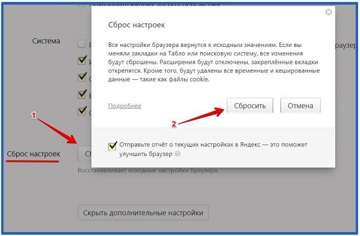 Сброс настроек Yandex browser