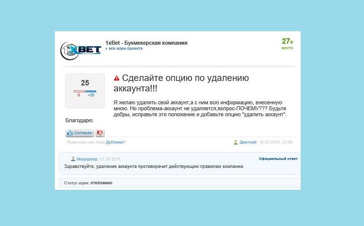 1xbet как удалить личный кабинет [PUNIQRANDLINE-(au-dating-names.txt) 38