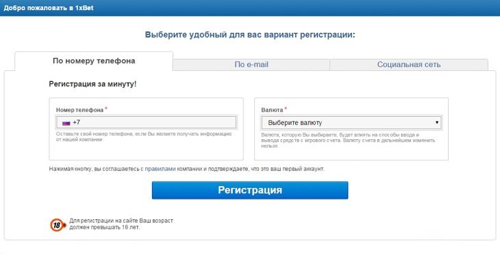Регистрация под другим именем в 1xbet
