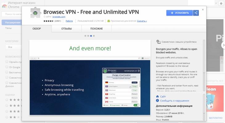 Плагин для Хрома Browsec VPN