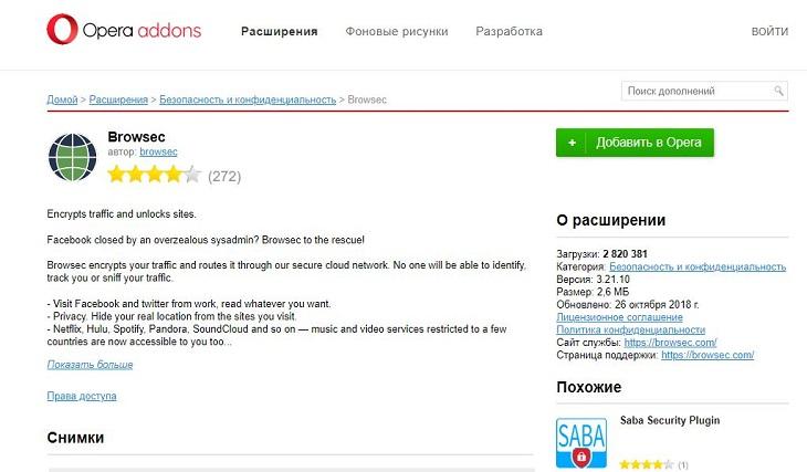 Расширение Browsec VPN для Оперы