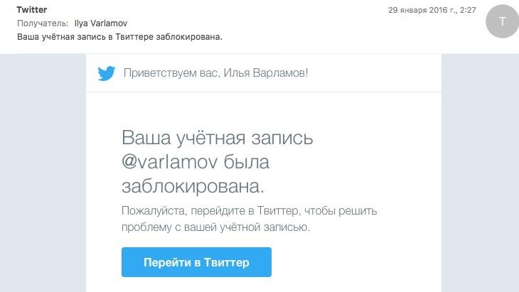 Ваша учетная запись Твиттер заблокирована